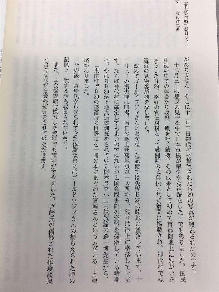 f:id:TokuheiKumagai:20190702230837j:image