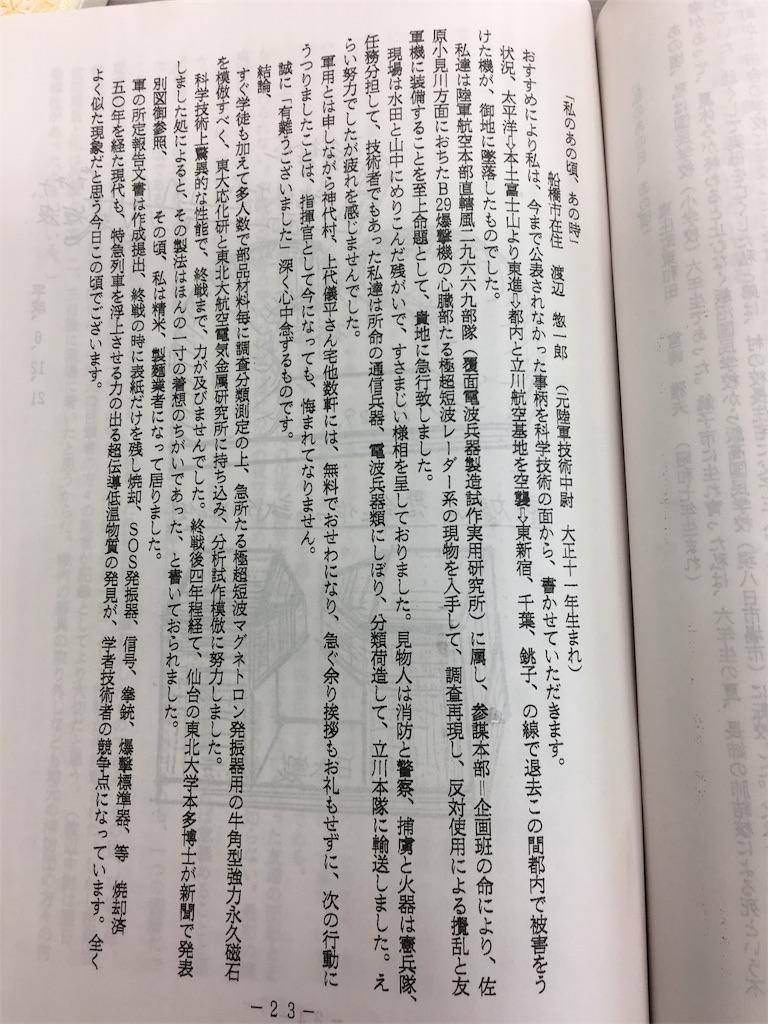 f:id:TokuheiKumagai:20190702230845j:image