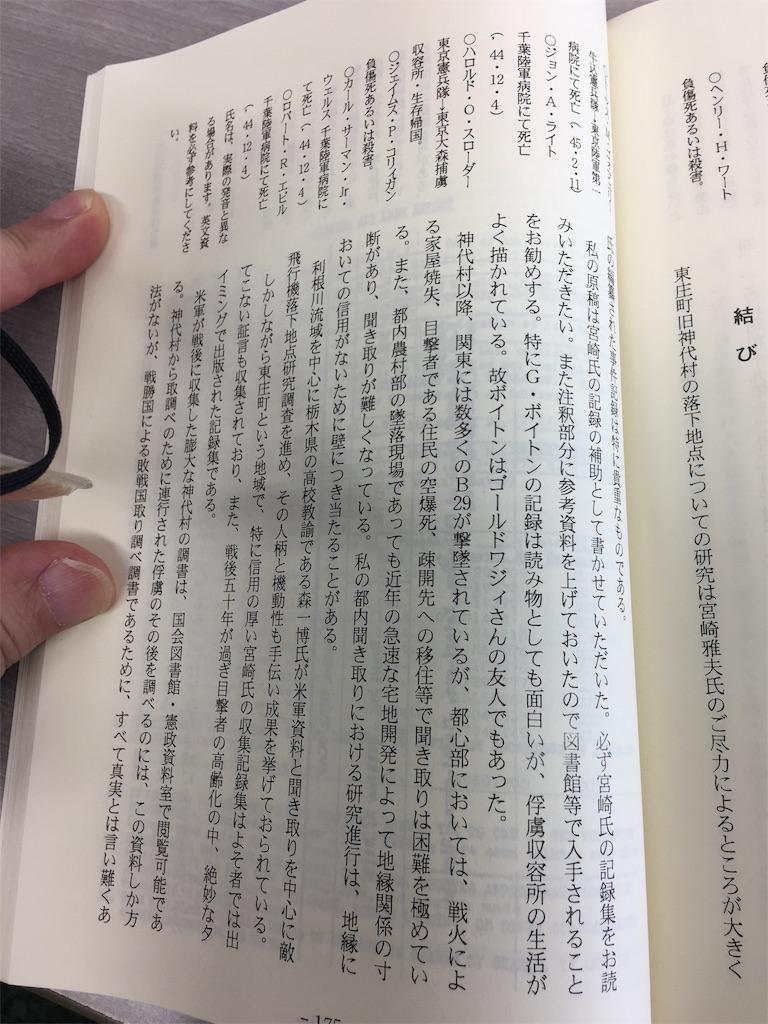 f:id:TokuheiKumagai:20190702230852j:image