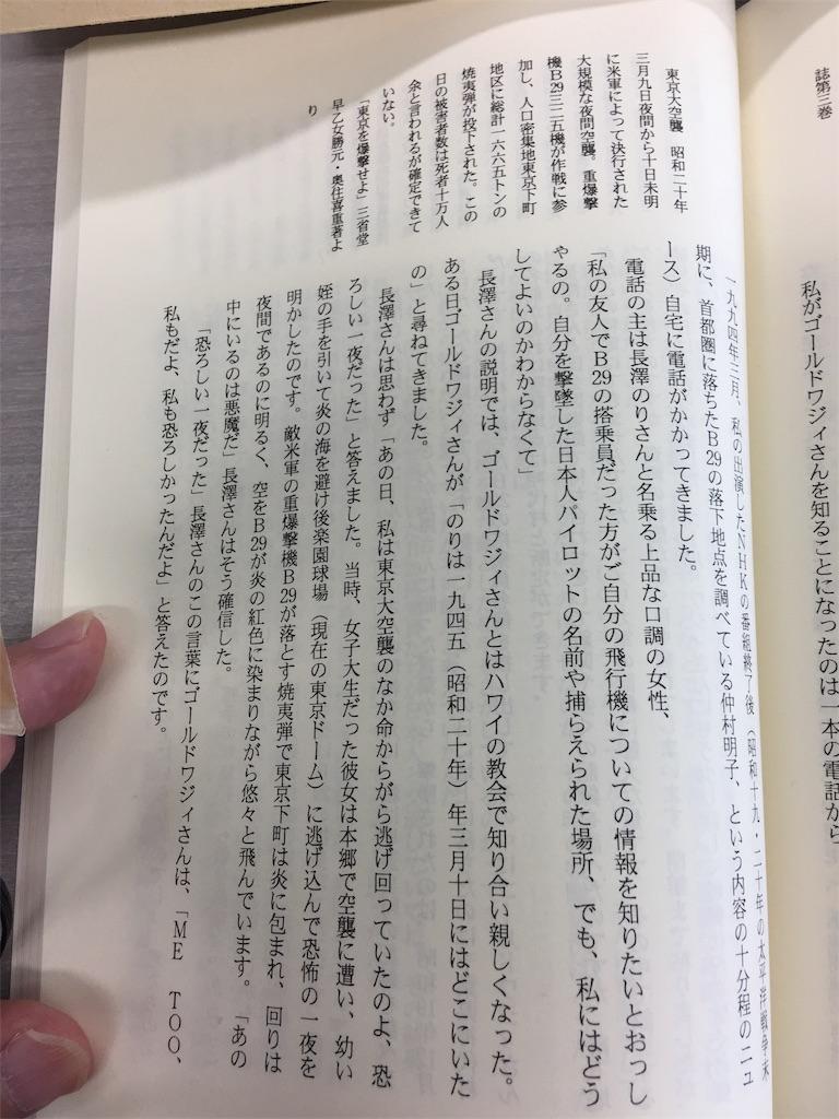 f:id:TokuheiKumagai:20190702230855j:image