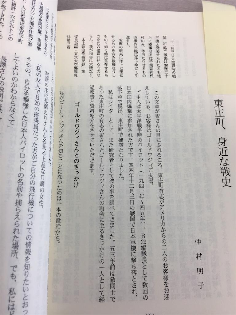 f:id:TokuheiKumagai:20190702230919j:image