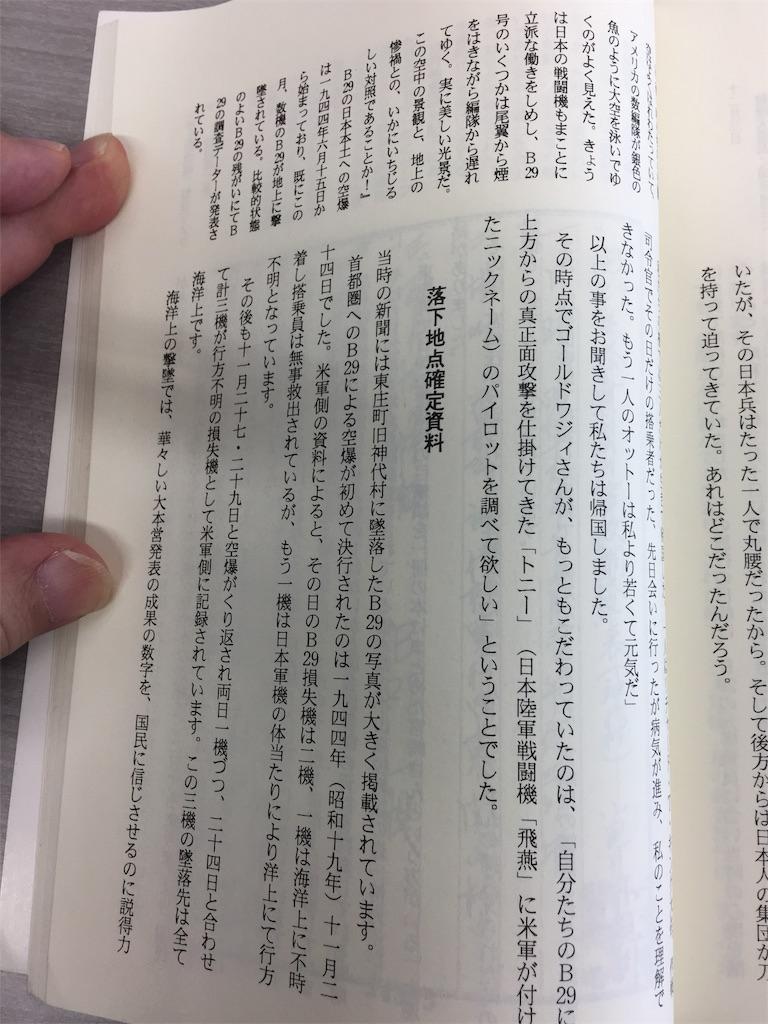 f:id:TokuheiKumagai:20190702230932j:image