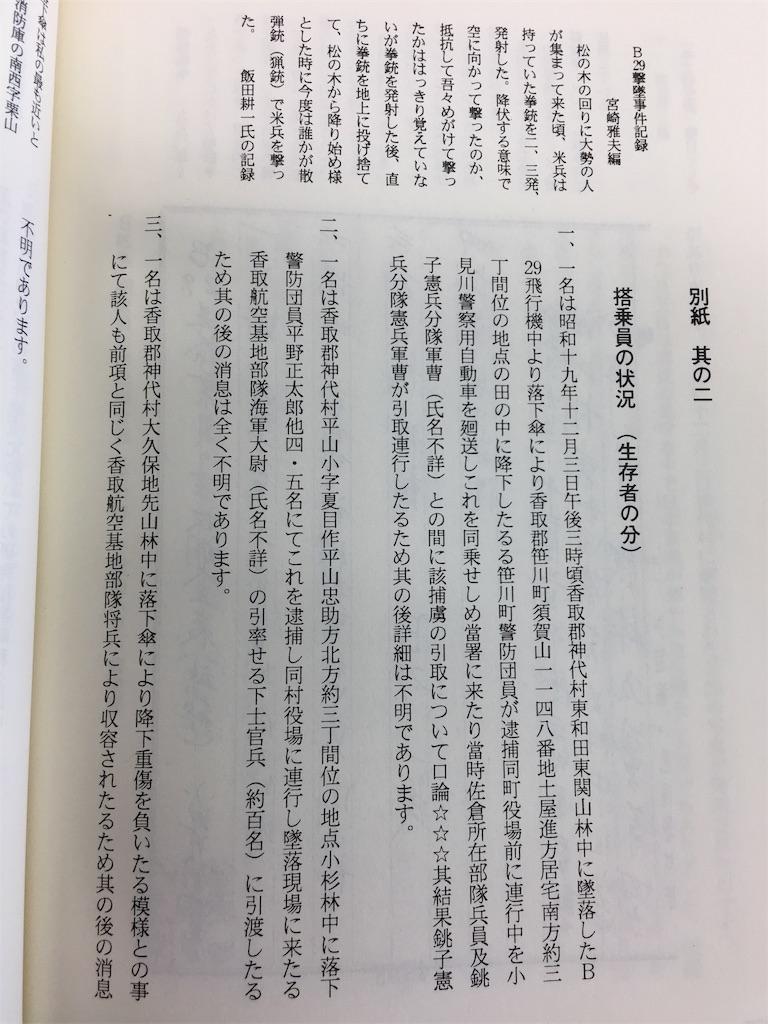 f:id:TokuheiKumagai:20190702230952j:image