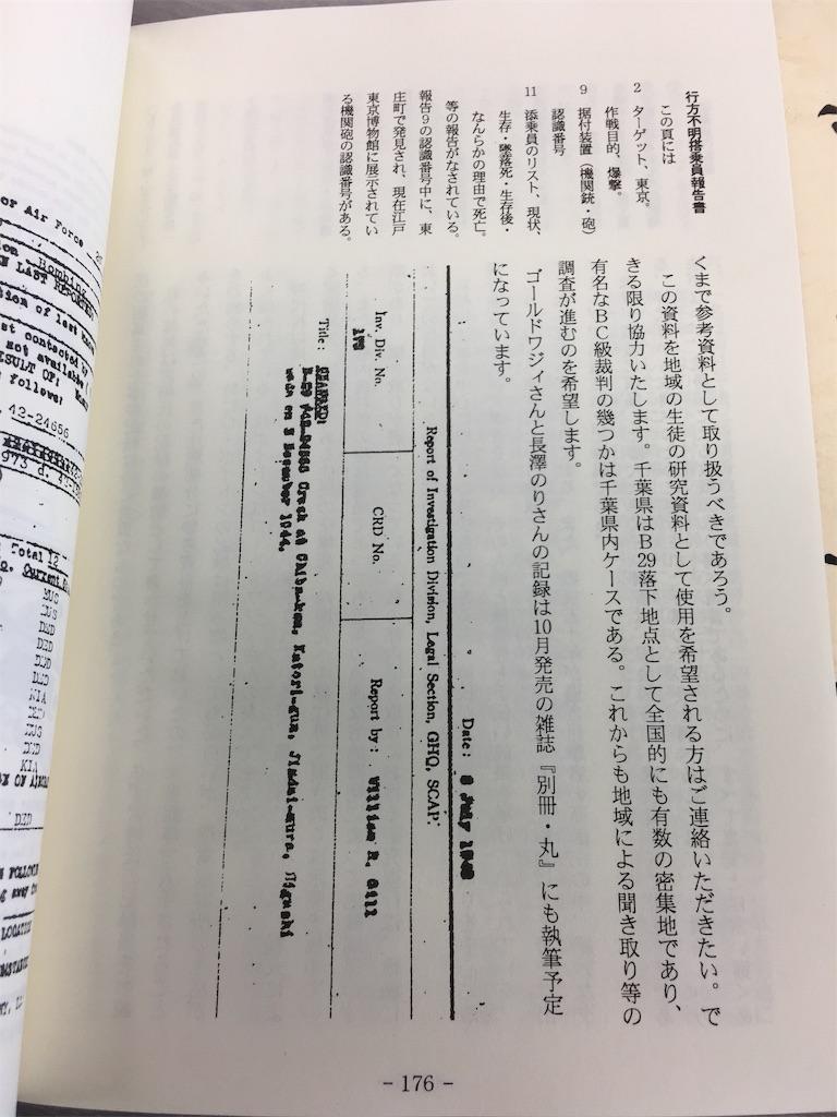 f:id:TokuheiKumagai:20190702231023j:image