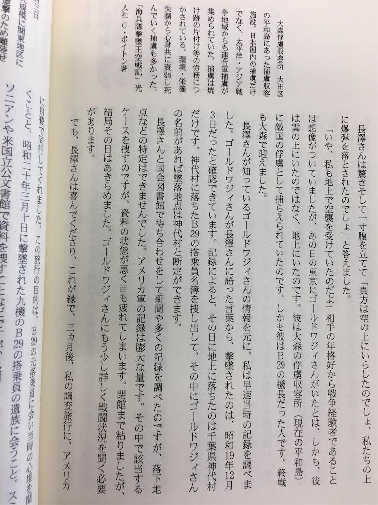 f:id:TokuheiKumagai:20190702231044j:image