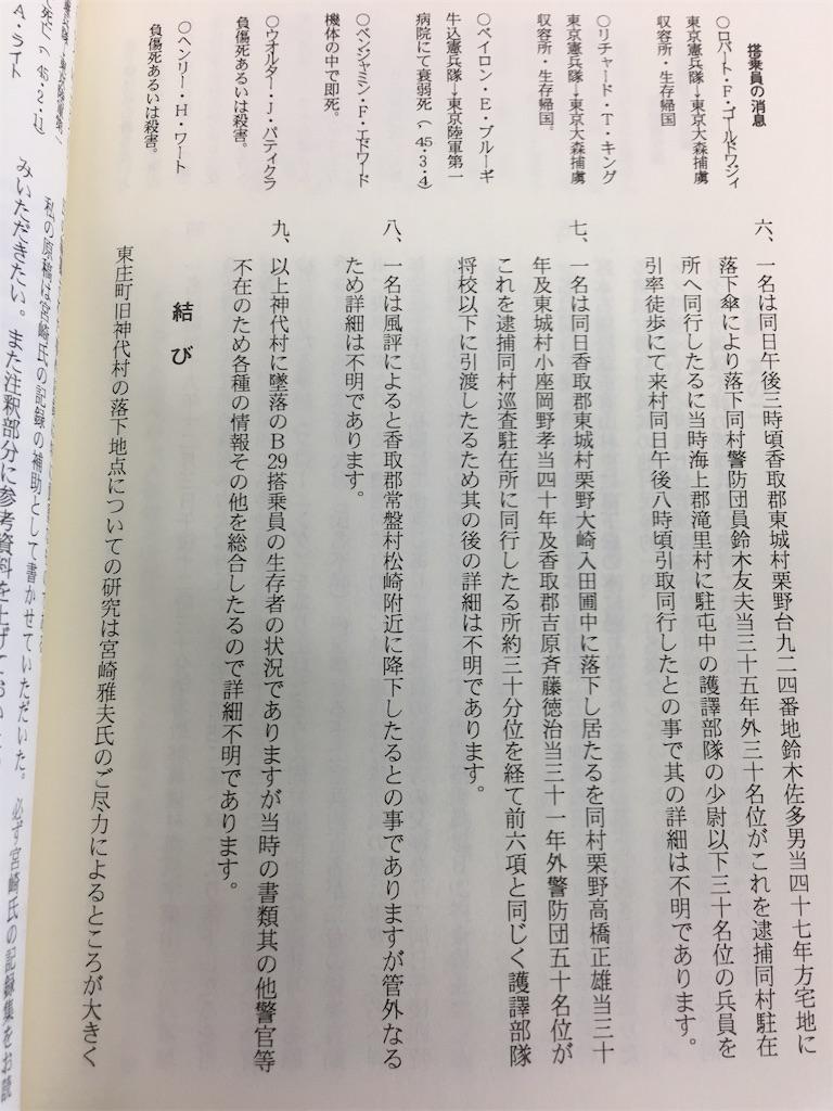 f:id:TokuheiKumagai:20190702231053j:image