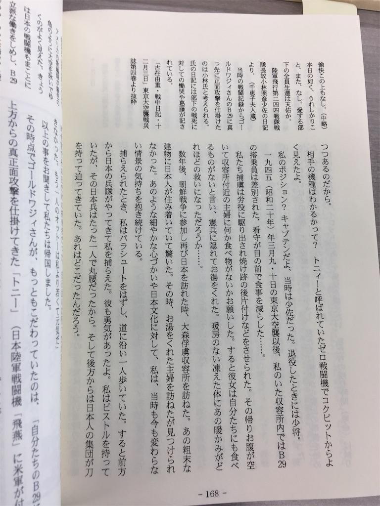 f:id:TokuheiKumagai:20190702231103j:image