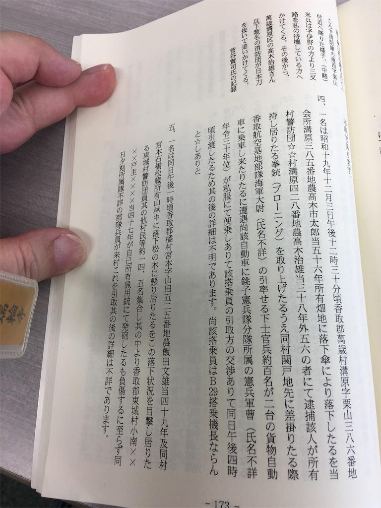 f:id:TokuheiKumagai:20190702231116j:image
