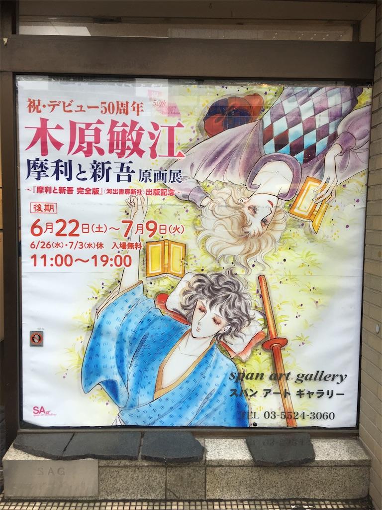 f:id:TokuheiKumagai:20190704224655j:image