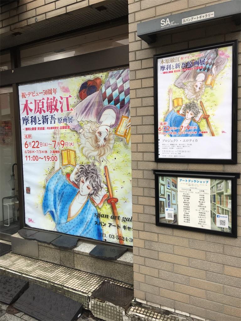 f:id:TokuheiKumagai:20190704224659j:image