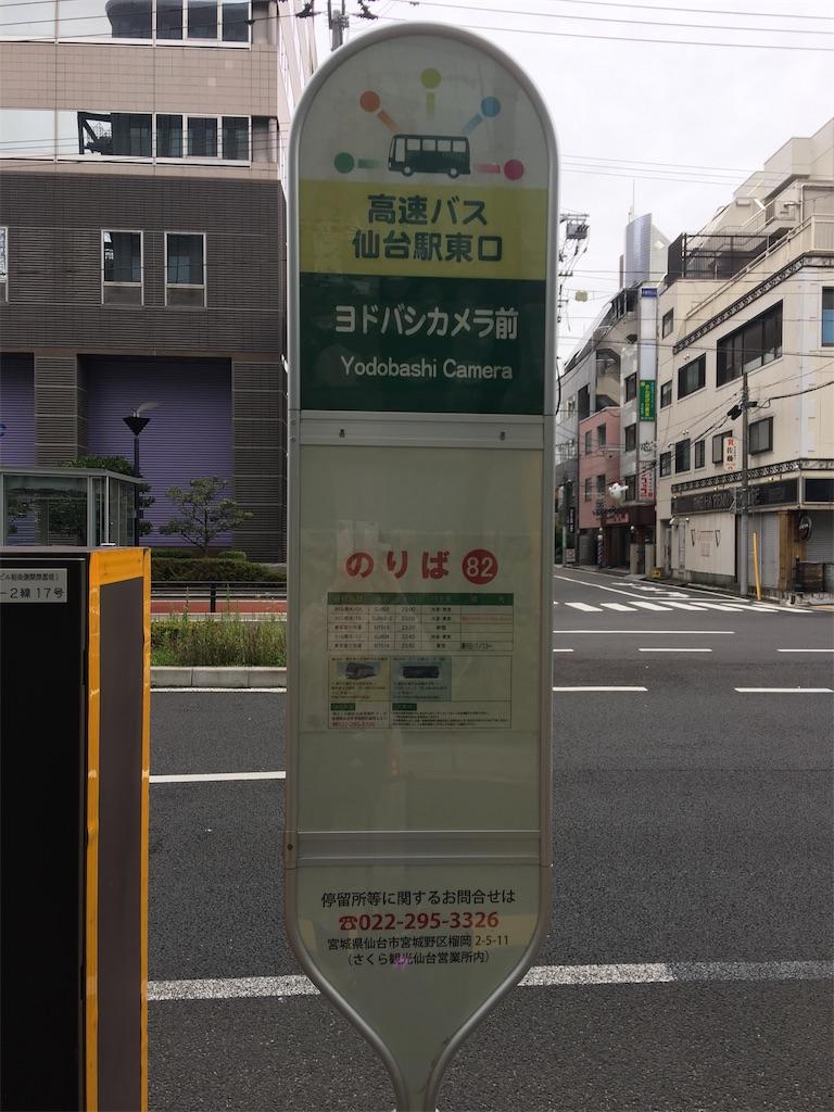 f:id:TokuheiKumagai:20190705235431j:image
