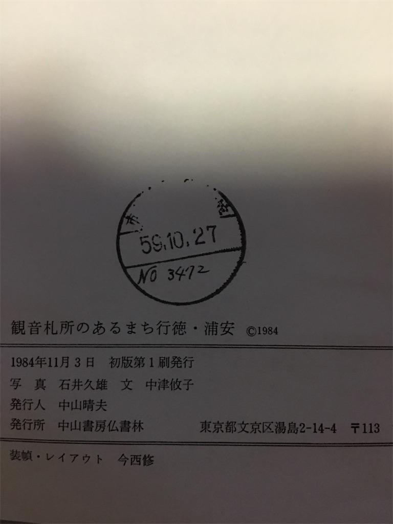 f:id:TokuheiKumagai:20190710231821j:image