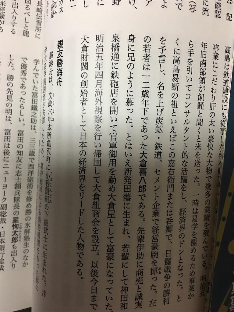 f:id:TokuheiKumagai:20190714231858j:image