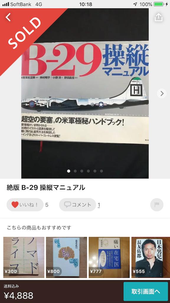 f:id:TokuheiKumagai:20190714231902p:image