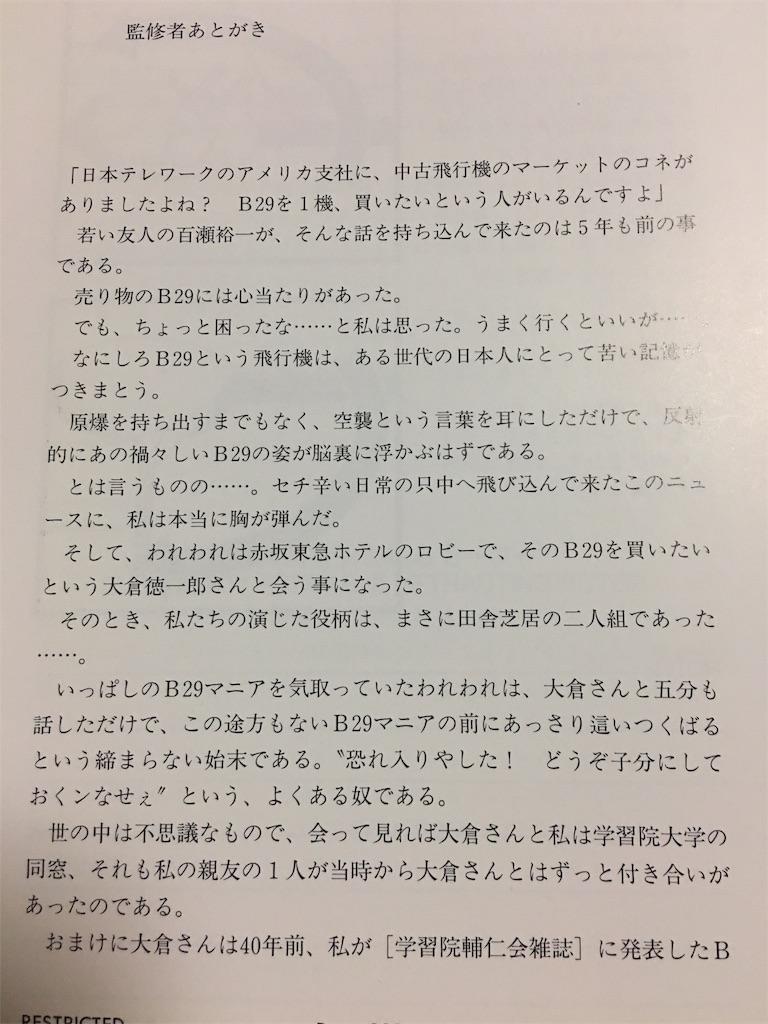 f:id:TokuheiKumagai:20190714231911j:image