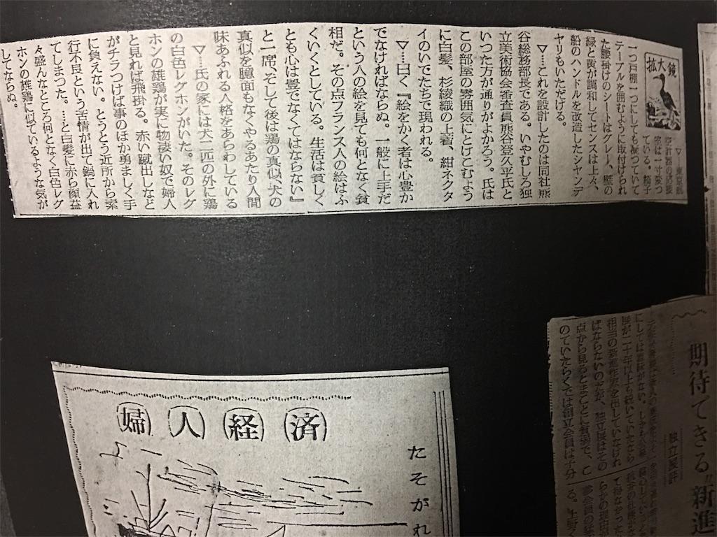 f:id:TokuheiKumagai:20190801001322j:image