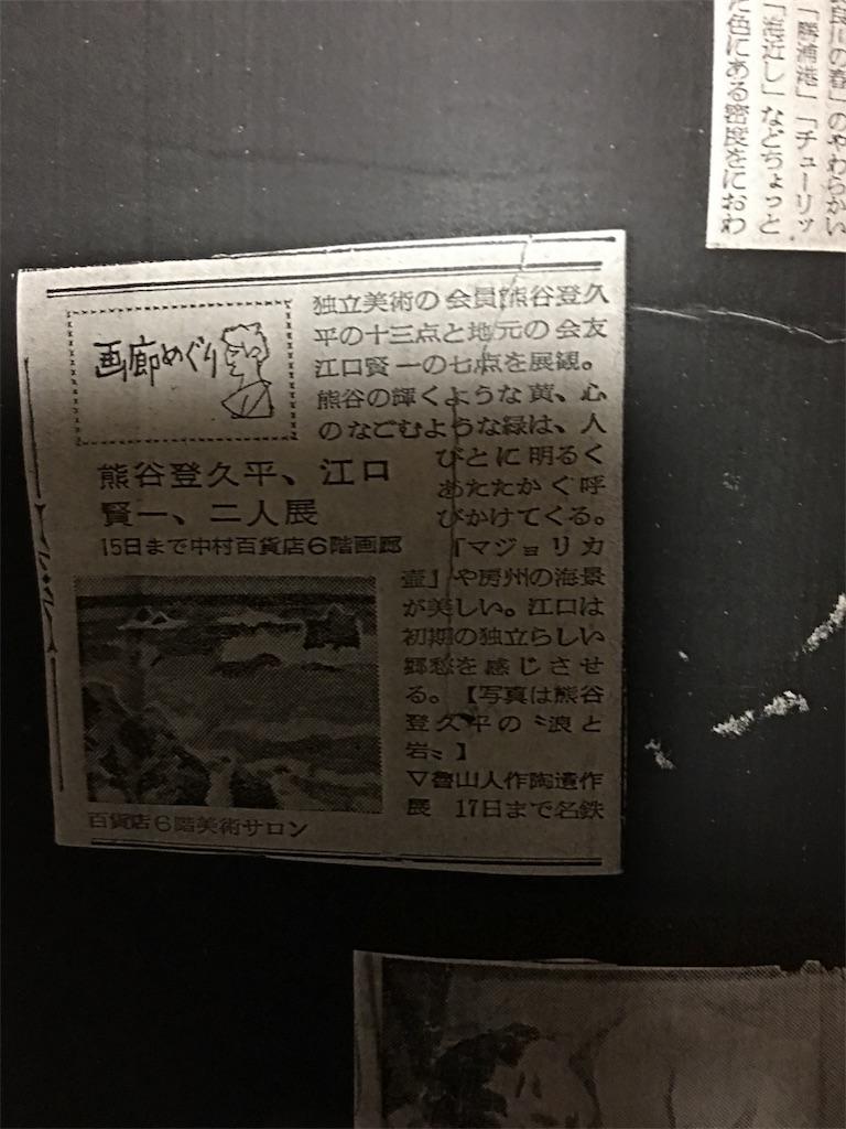 f:id:TokuheiKumagai:20190801001339j:image