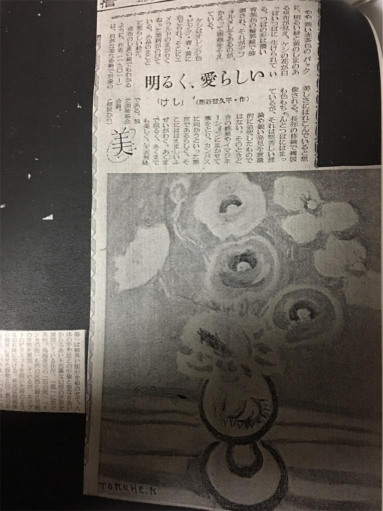 f:id:TokuheiKumagai:20190801001343j:image
