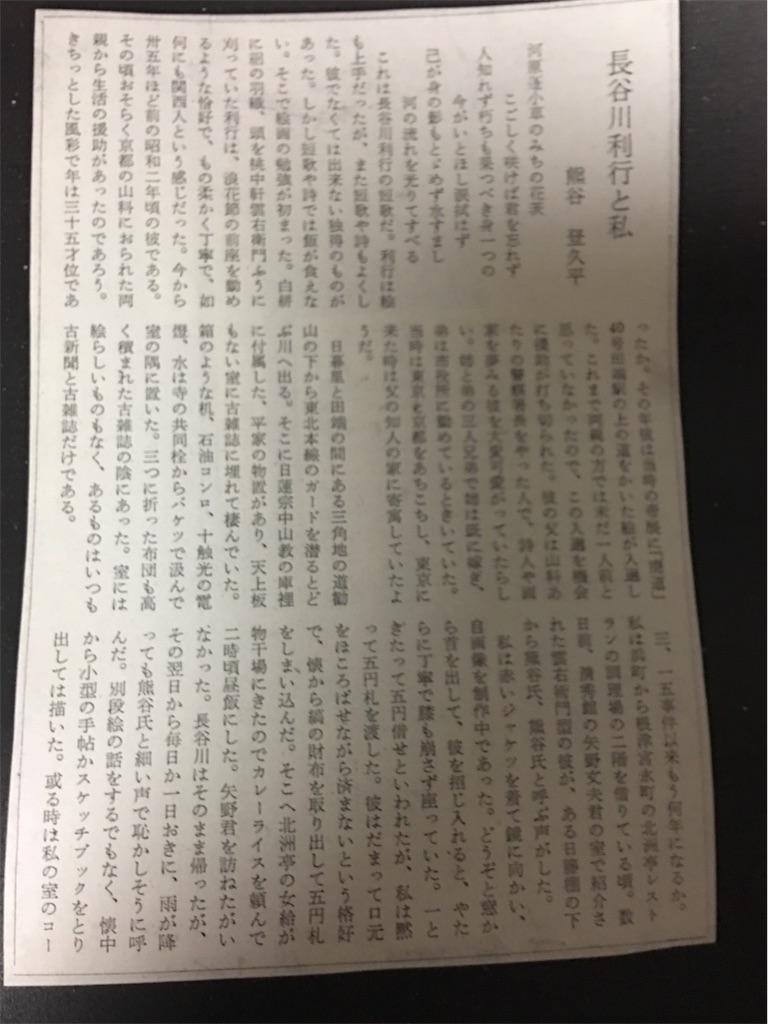 f:id:TokuheiKumagai:20190801001347j:image