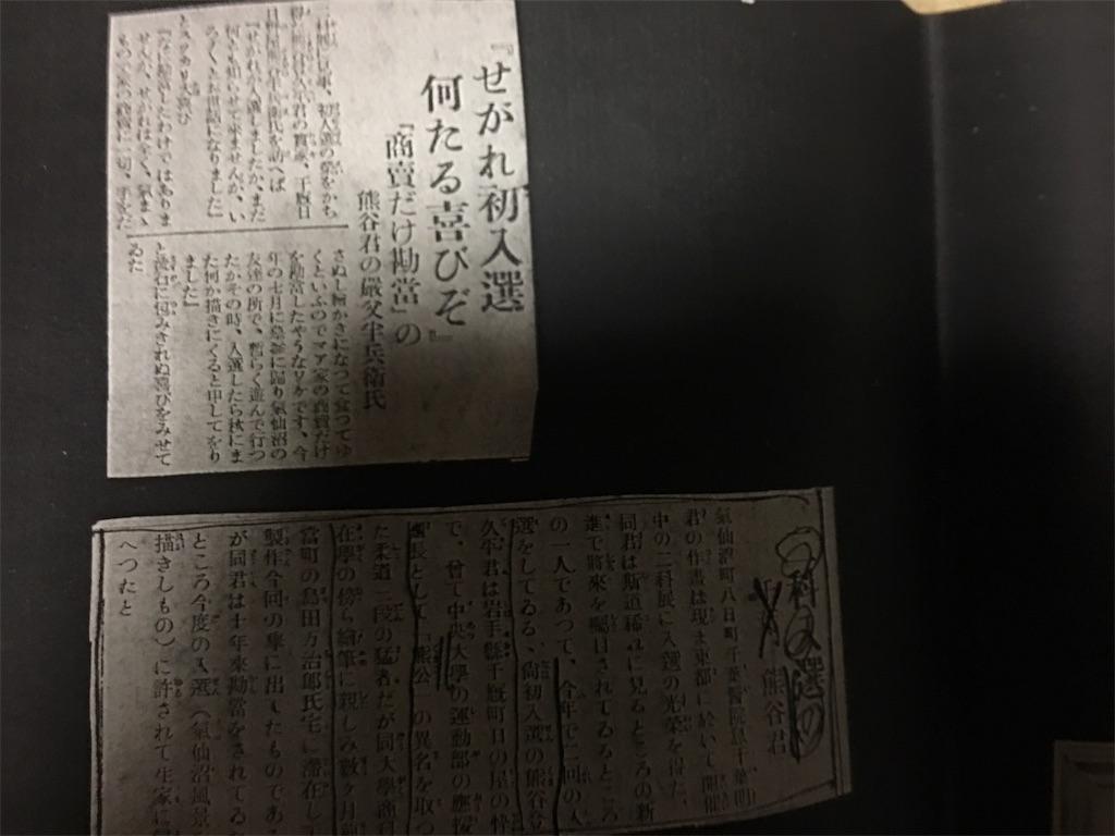 f:id:TokuheiKumagai:20190801001356j:image