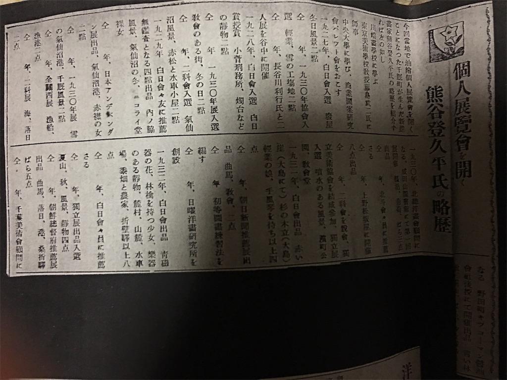 f:id:TokuheiKumagai:20190801001402j:image