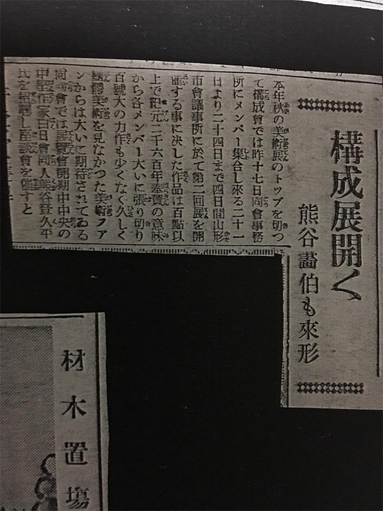 f:id:TokuheiKumagai:20190801001405j:image