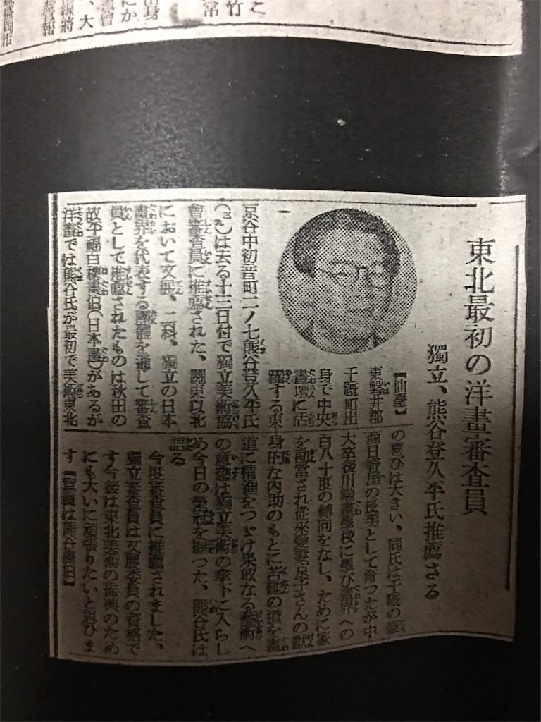 f:id:TokuheiKumagai:20190801001418j:image