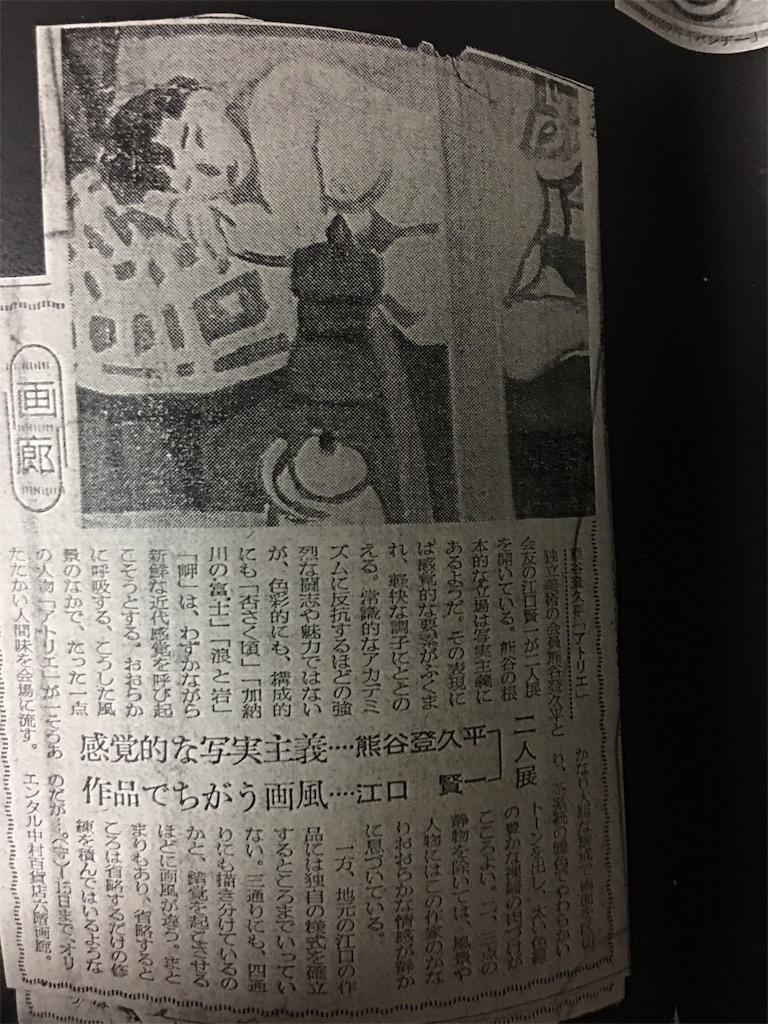 f:id:TokuheiKumagai:20190801001422j:image
