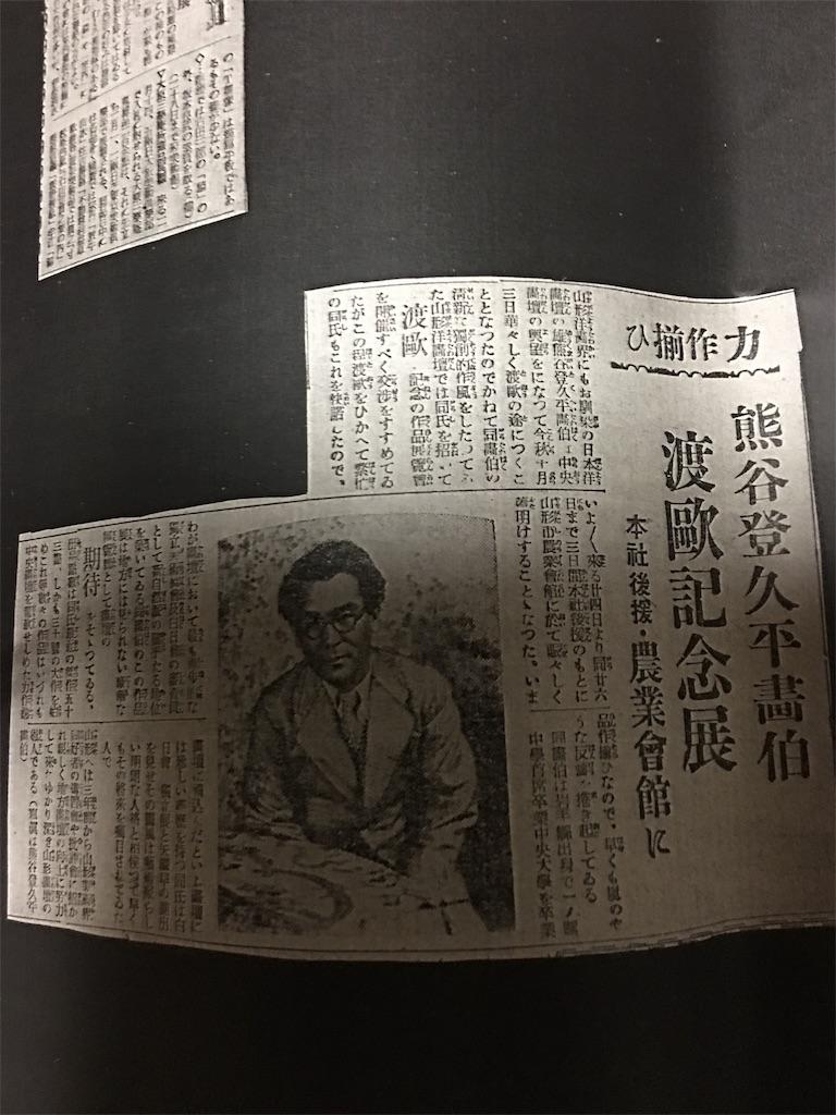 f:id:TokuheiKumagai:20190801001425j:image