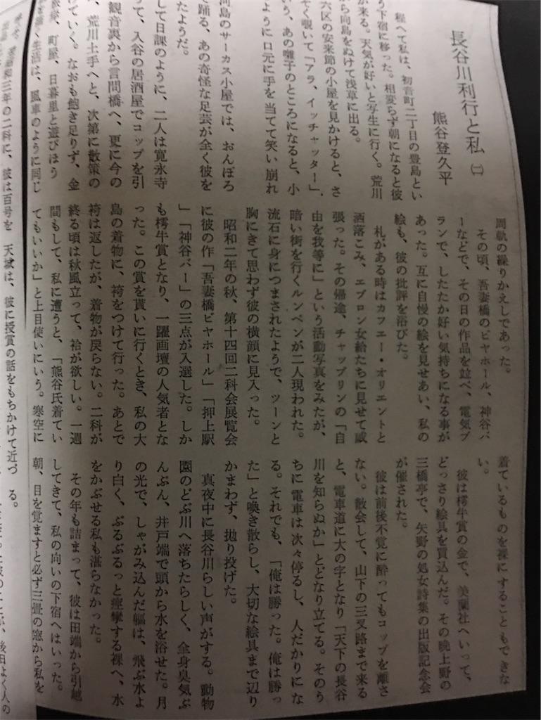 f:id:TokuheiKumagai:20190801001433j:image