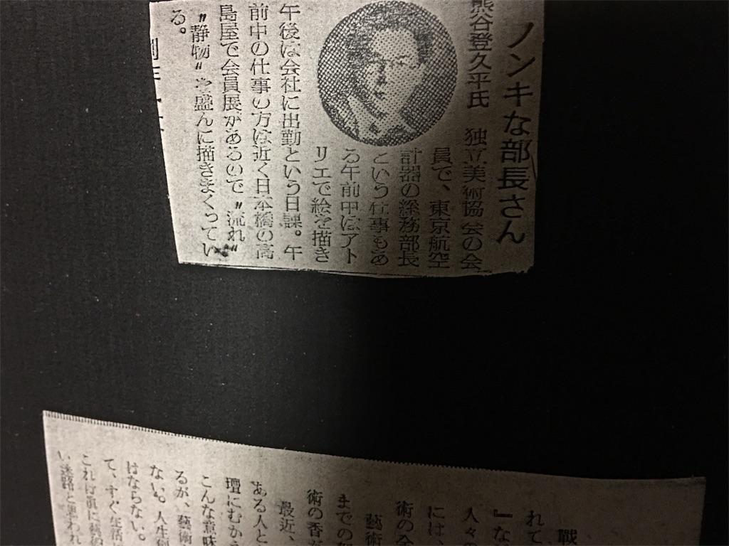 f:id:TokuheiKumagai:20190801001443j:image