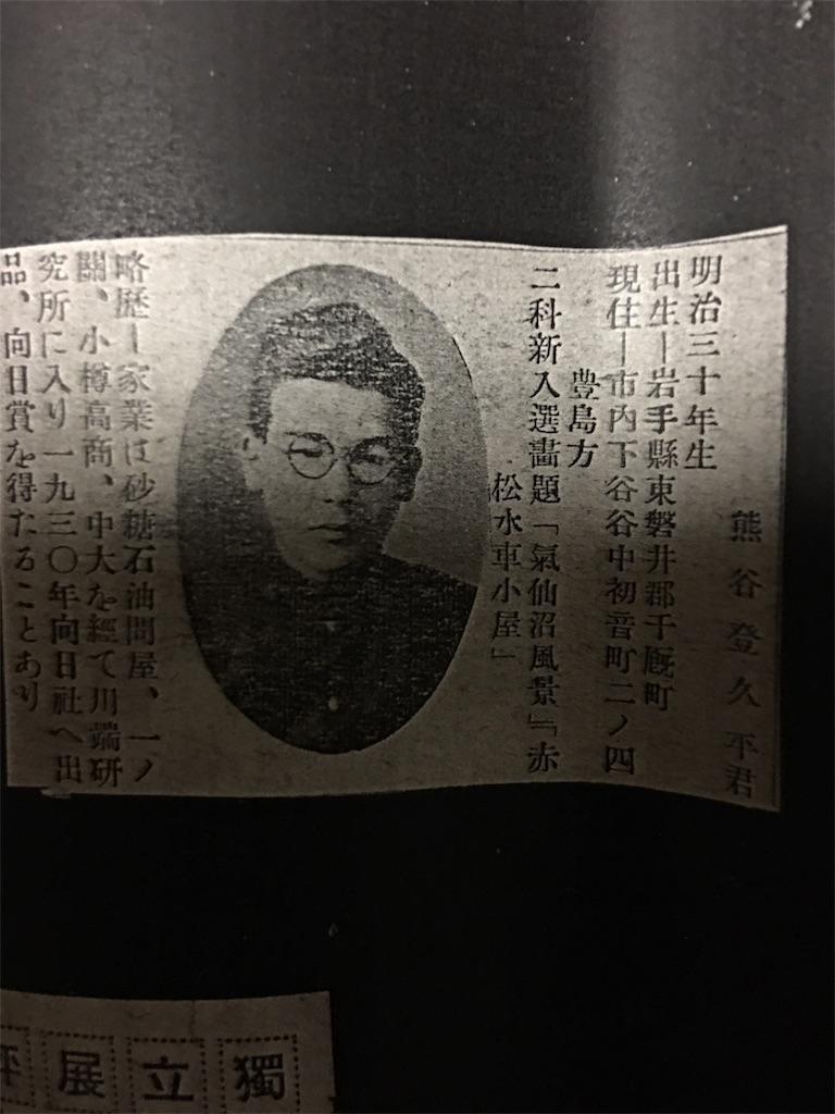 f:id:TokuheiKumagai:20190801001458j:image