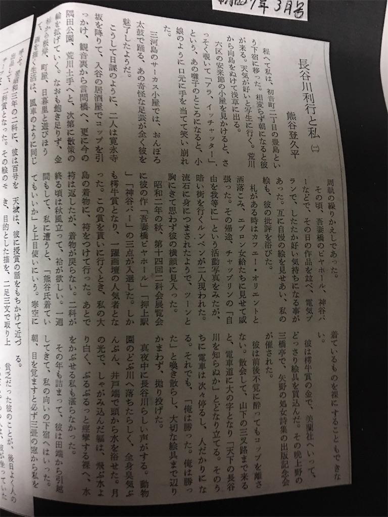 f:id:TokuheiKumagai:20190801001506j:image