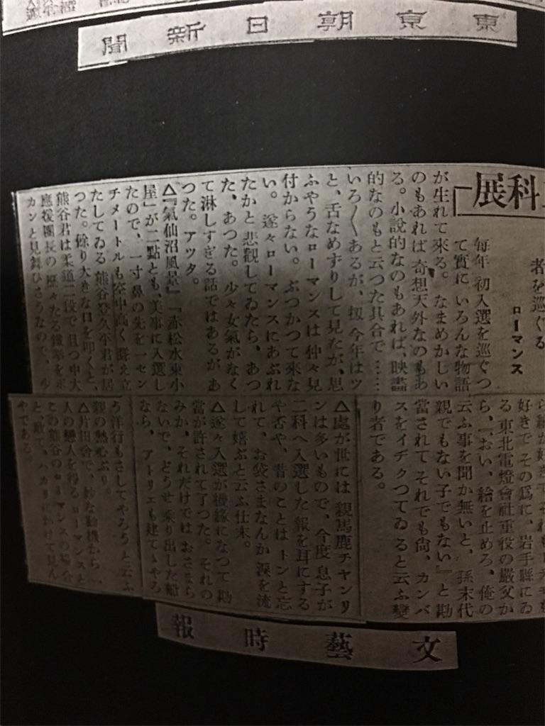 f:id:TokuheiKumagai:20190801001514j:image