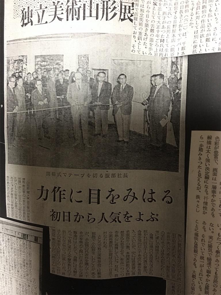 f:id:TokuheiKumagai:20190801001524j:image