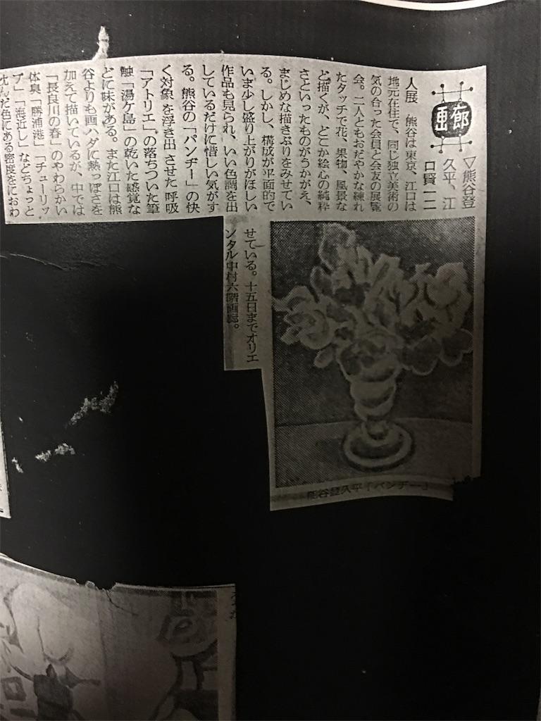 f:id:TokuheiKumagai:20190801001528j:image