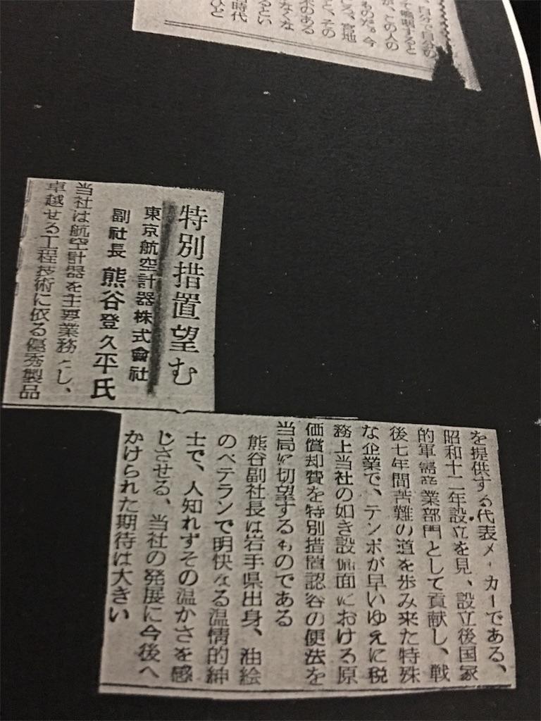 f:id:TokuheiKumagai:20190801001603j:image