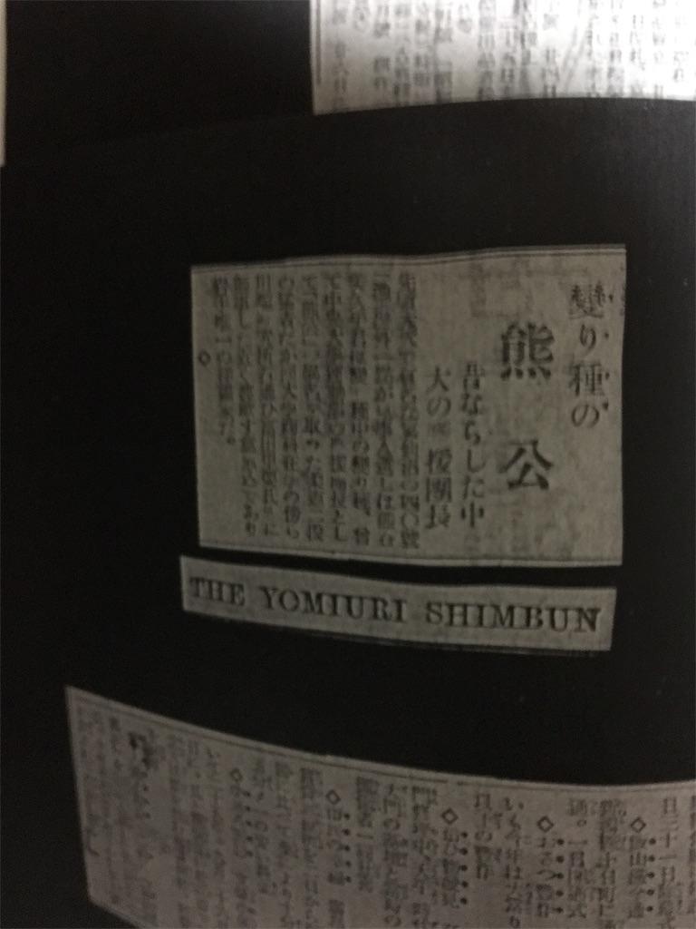 f:id:TokuheiKumagai:20190801001621j:image