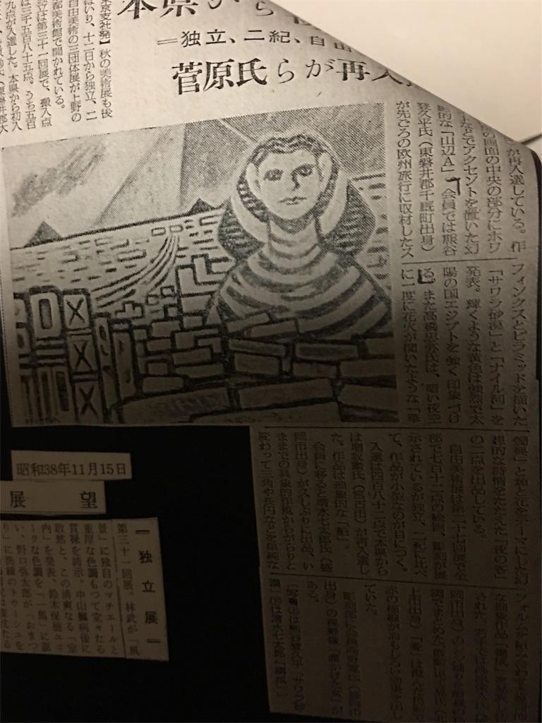 f:id:TokuheiKumagai:20190801215749j:image