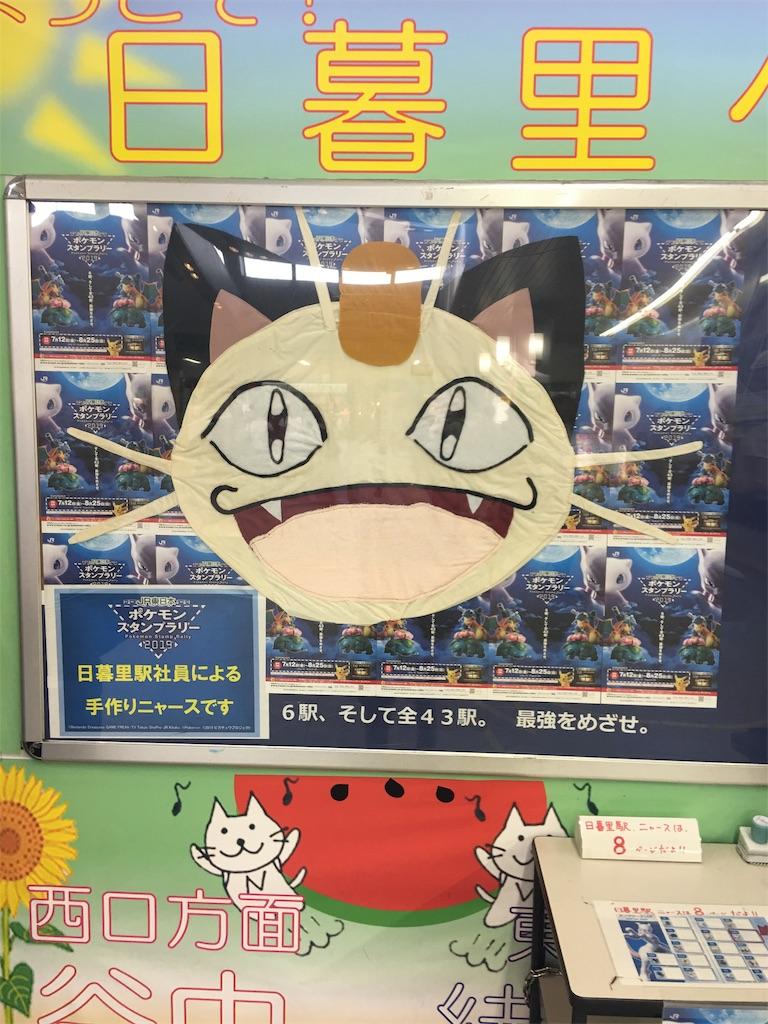 f:id:TokuheiKumagai:20190806225923j:image