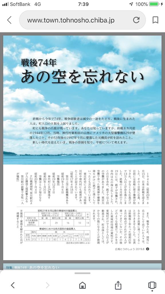 f:id:TokuheiKumagai:20190808074305p:image