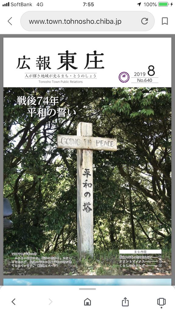 f:id:TokuheiKumagai:20190808075544p:image