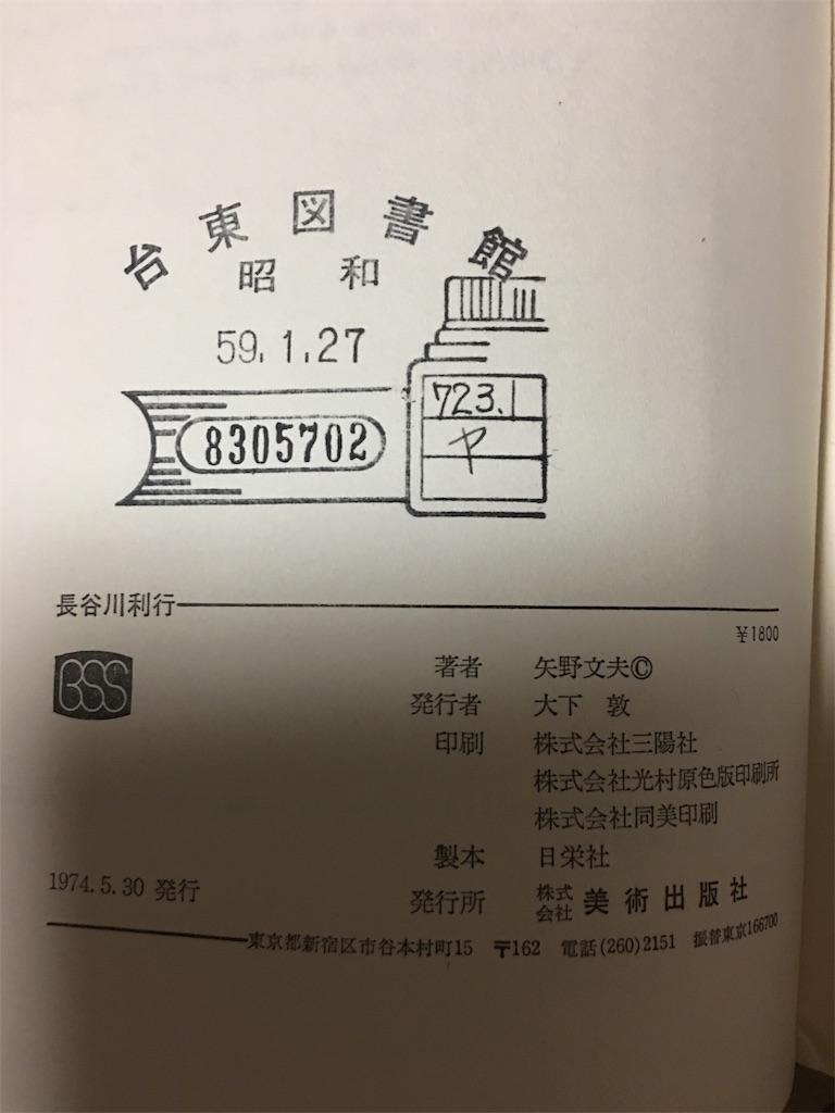 f:id:TokuheiKumagai:20190824001207j:image