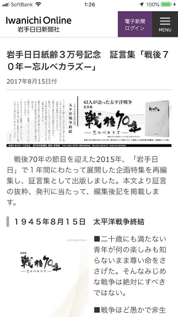 f:id:TokuheiKumagai:20190825012754p:image