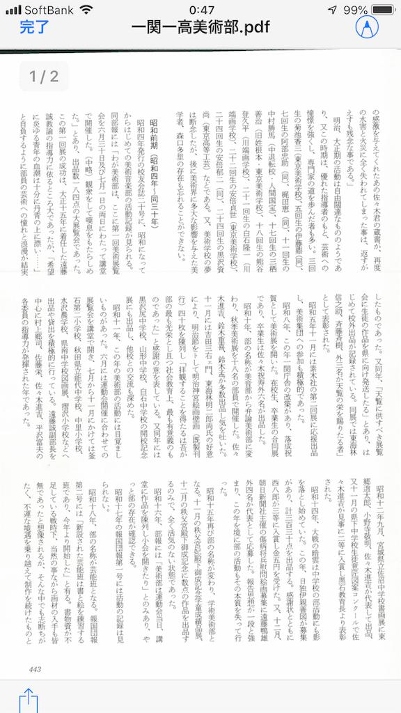f:id:TokuheiKumagai:20190903011623p:image
