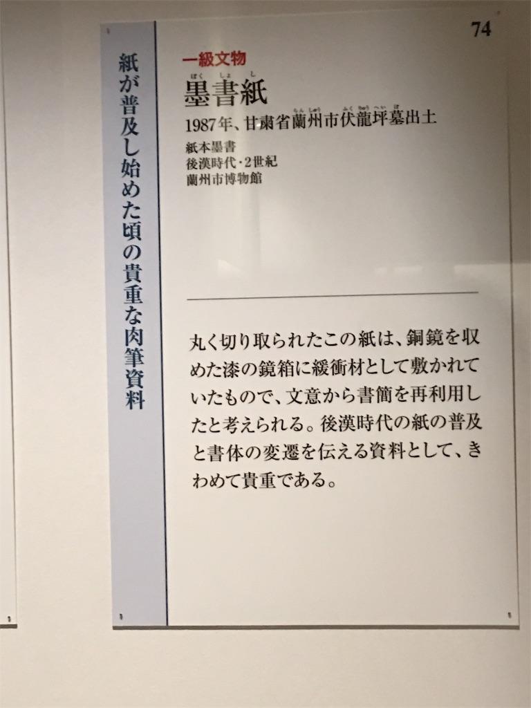f:id:TokuheiKumagai:20190903212912j:image
