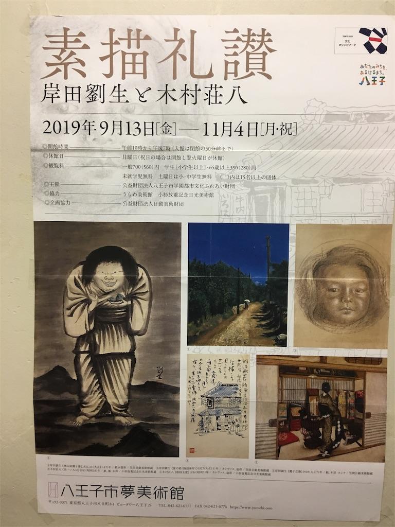 f:id:TokuheiKumagai:20190904204843j:image
