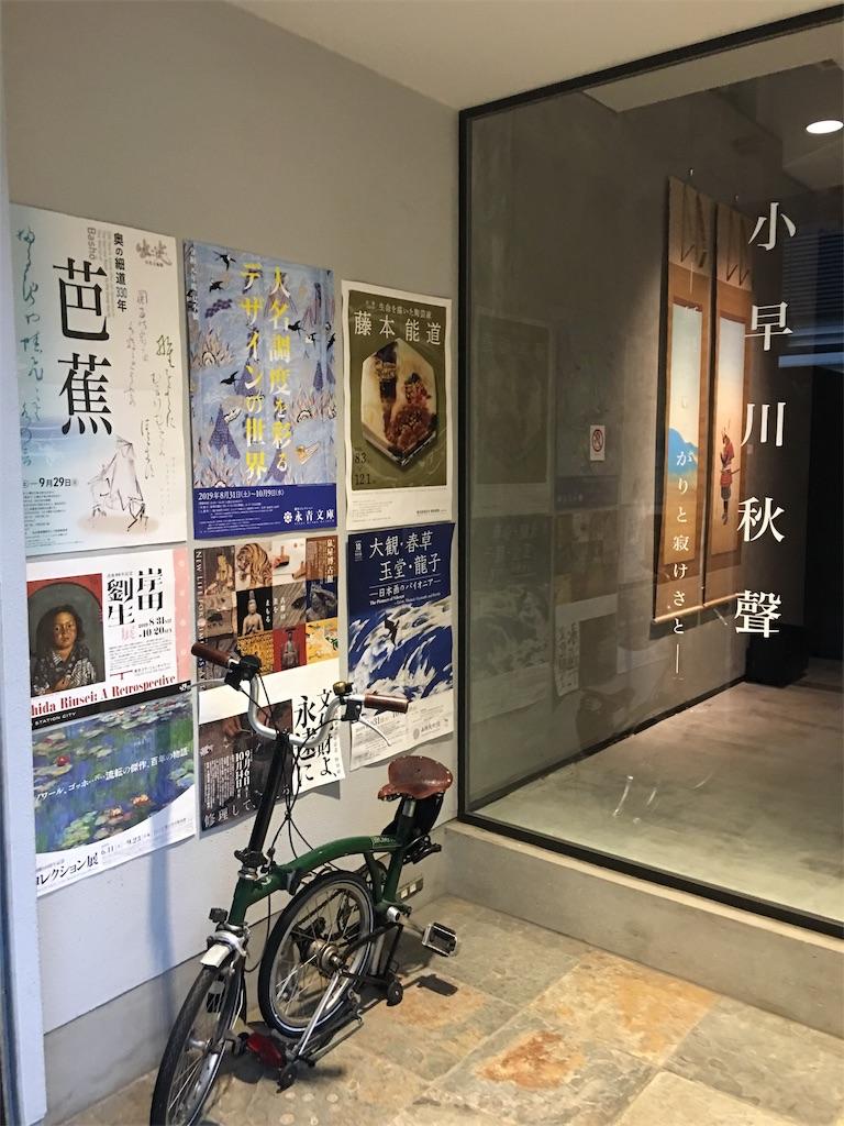 f:id:TokuheiKumagai:20190904204857j:image