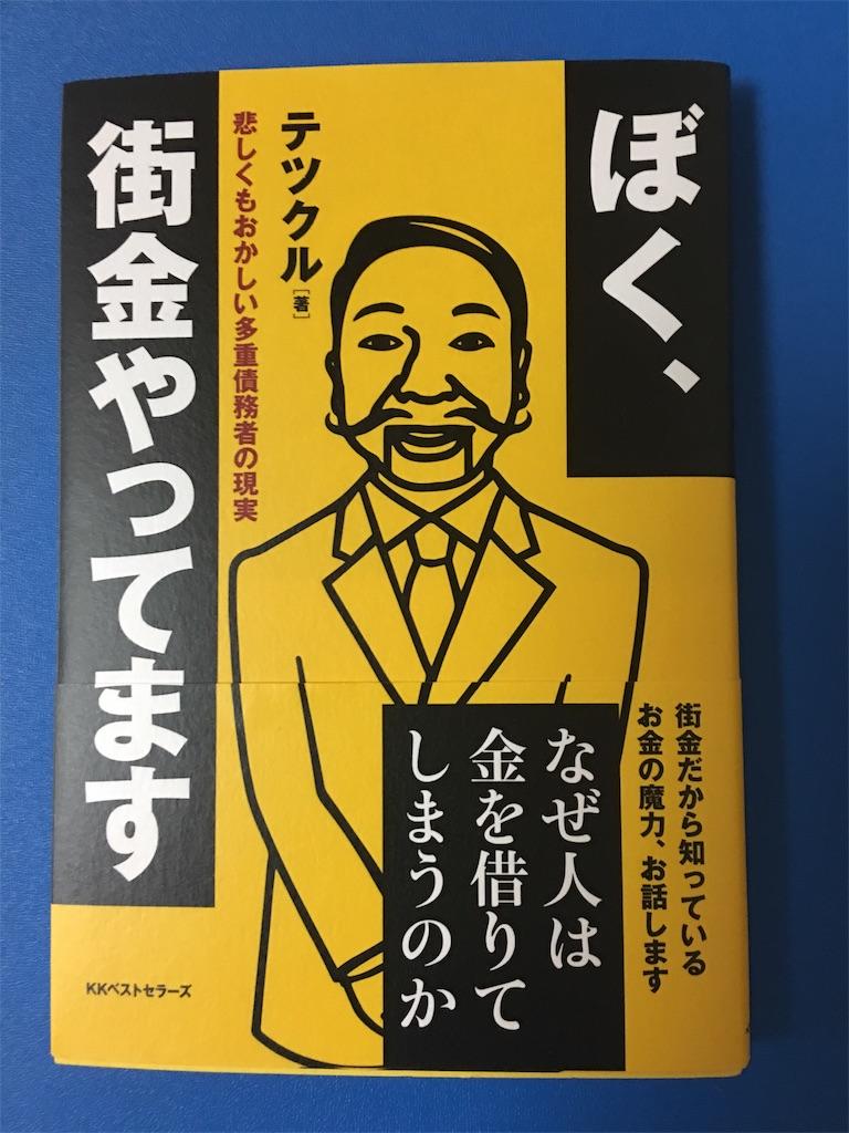 f:id:TokuheiKumagai:20190913223126j:image