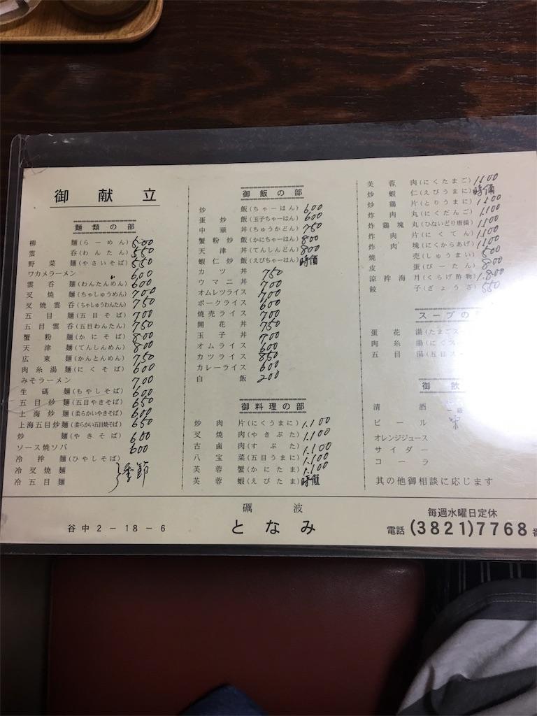 f:id:TokuheiKumagai:20190915222402j:image